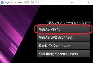 【VEGAS Pro 17 インストール】手順