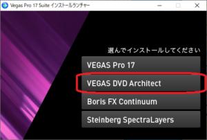 【DVD ARCHITECT インストール】手順